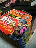 浅田弘幸の漫画(「テガミバチ」)が週刊少年ジャンプに載る日が来るとは....